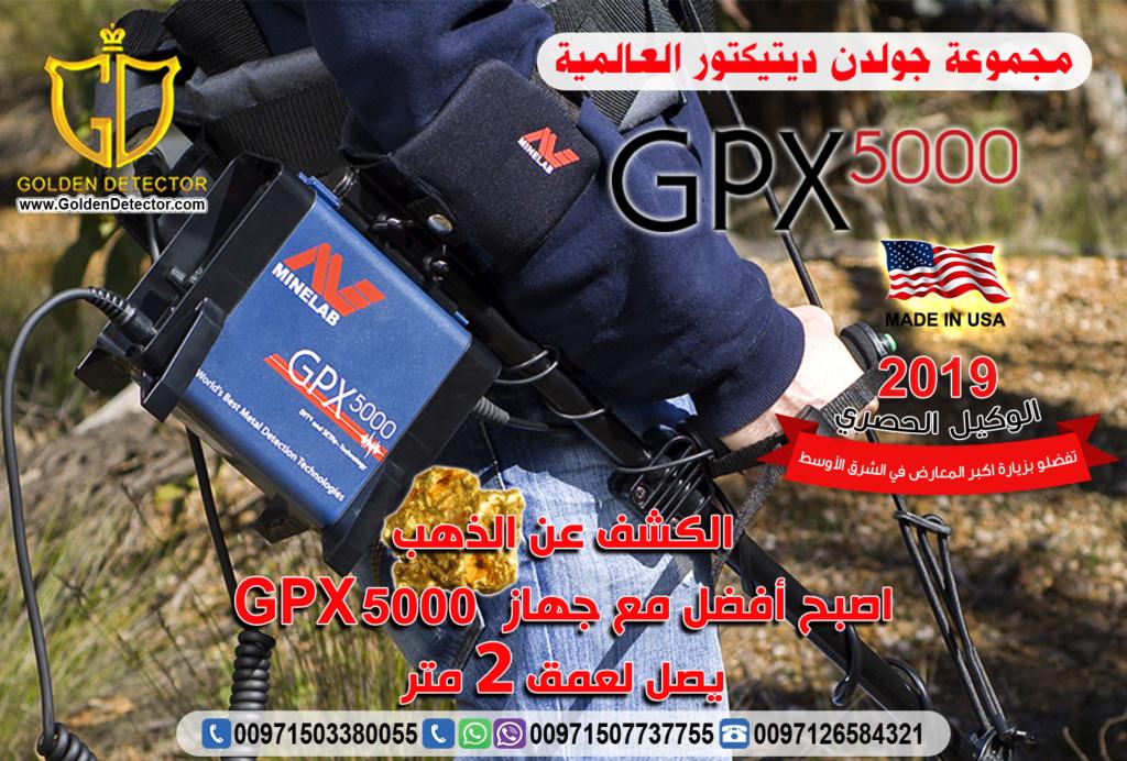 جهاز كشف الذهب الخام جي بي اكس 5000 Gpx-5011