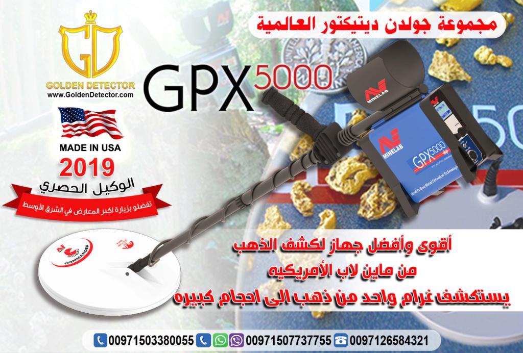 جهاز كشف الذهب الخام جي بي اكس 5000 Gpx-5012