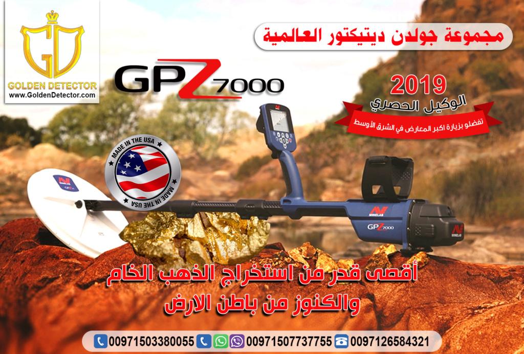 جهاز كشف الذهب الخام الطبيعي جي بي زد 7000 Gpz-7012
