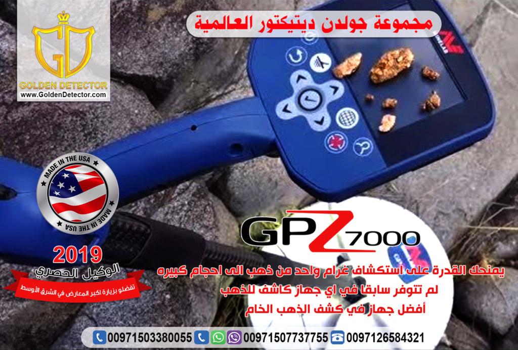 جهاز كشف الذهب الخام الطبيعي جي بي زد 7000 Gpz-7014