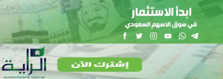 توصيات الراية بسوق الأسهم السعودية Ia_aea10