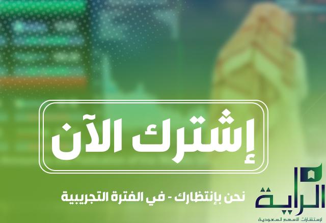 توصيات الراية بسوق الأسهم السعودية Ia_aea11