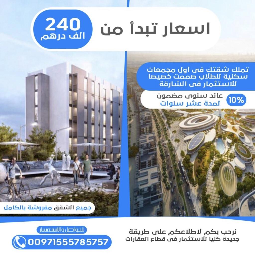 استثمر في أول مشروع استثماري لسكن الطلاب فى الشارقة Image11