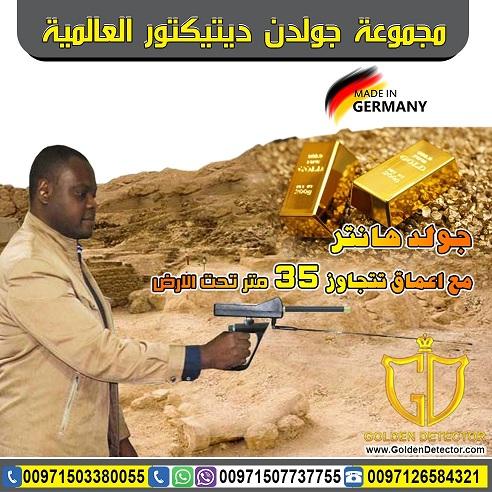 جهاز كشف الذهب  2019 جولد هانتر Gold Hunter Img-2019