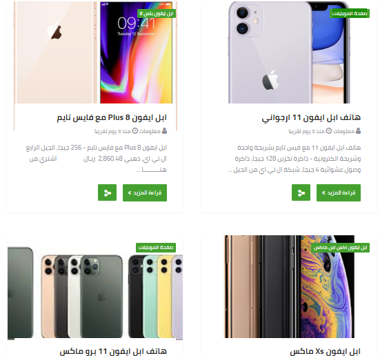 لحظة تسوق لبيع هواتف الايفون والأكسسوات بافضل الاسعار Ioa11