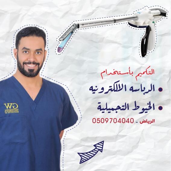 بالرياض بالون المعدة 6-12 شهر وابر التنحيف بعيادة د.علاء الحازمي Ip-110
