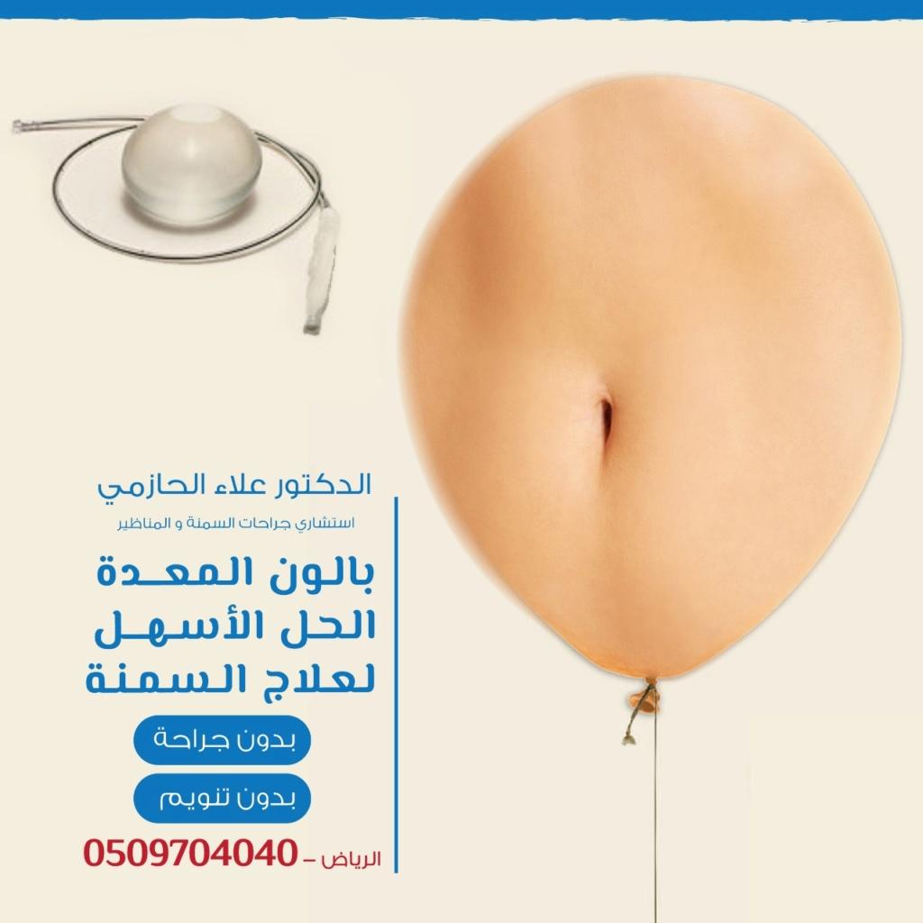 بالرياض بالون المعدة 6-12 شهر وابر التنحيف بعيادة د.علاء الحازمي Ip-210
