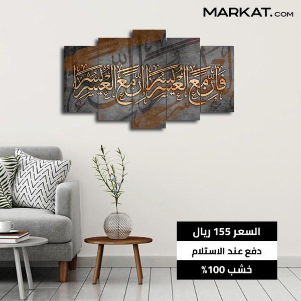 لوحات خشبية للأندية السعودية والمصرية والعالمية Islami10
