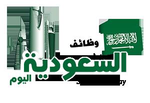 وظائف في مكة المكرمة فرص عمل و وظائف شاغرة Logo10