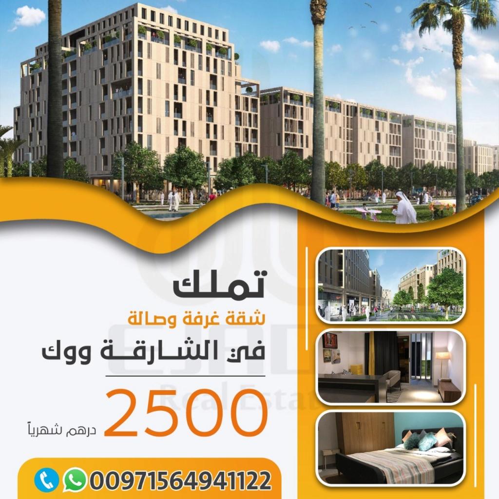 تملك شقة فى الشارقة ووك _مشروع الممشى Mamsha10