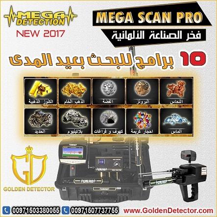 جهاز كشف الذهب والمعادن ميغا سكان برو 2019 | Mega Scan Pro Mega-s11