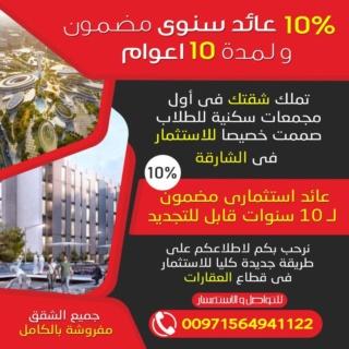 الاستثماري لسكن الطلاب في المدينة الجامعية في الشارقة Nest10