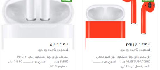 لحظة تسوق لبيع هواتف الايفون والأكسسوات بافضل الاسعار O_oic11