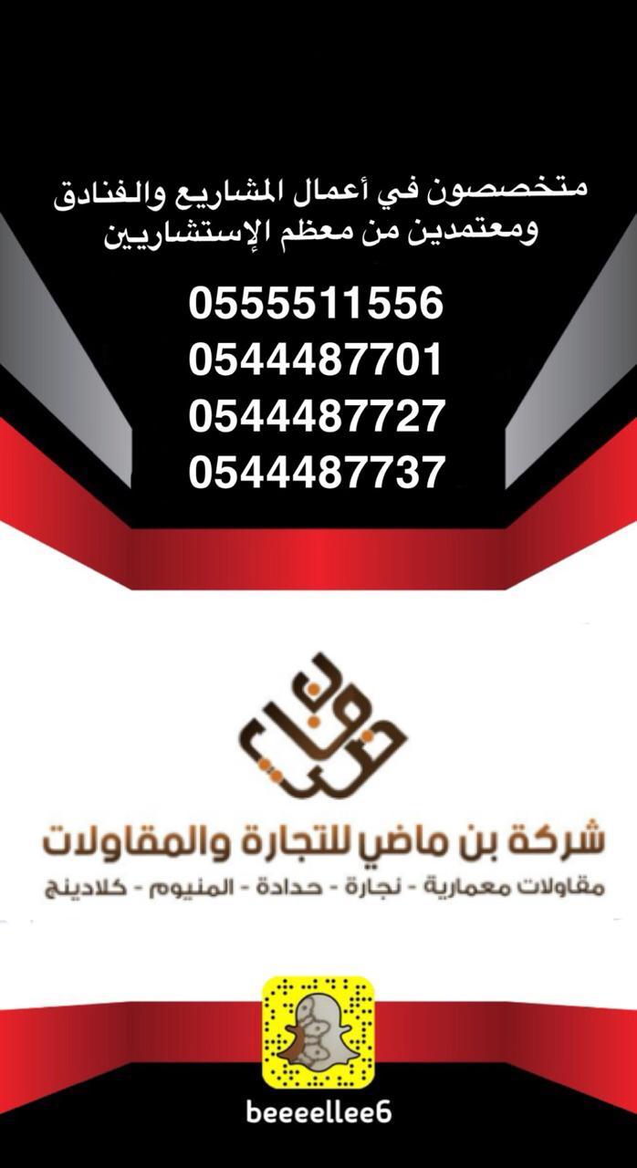 شركة بن ماضي للتجارة والمقاولات  | مكة | جدة Oa_ao110