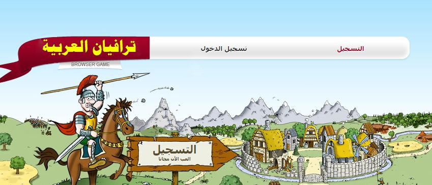 ترافيان العربية اللعبة الأقوى عبر الإنترنت Oaoa_a10