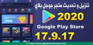 تنزيل تحديث متجر جوجل بلاي ستور 2020 Apk اخر اصدار Google Play للموبايل Oaoa_g10