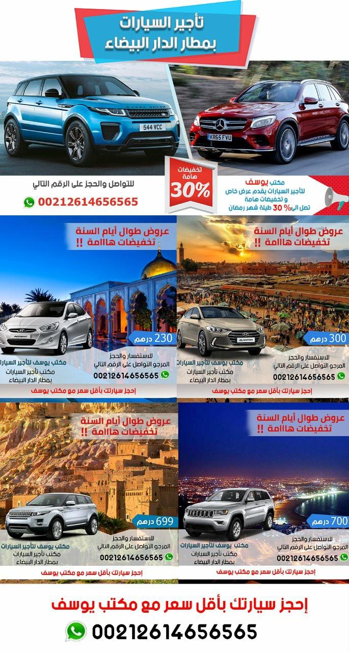 تأجير السيارات في مطار أغادير Oeyo_o10