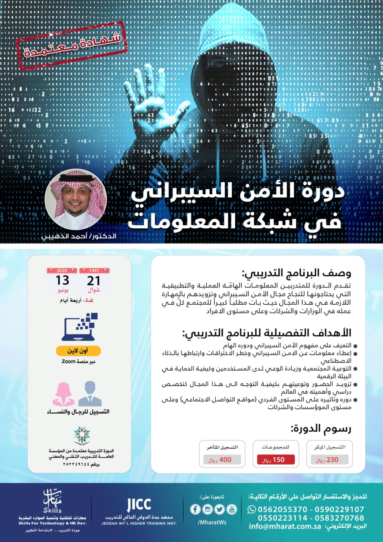 دورة الأمن السيبراني في شبكة المعلومات 2020 Ooao_110