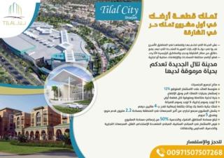 تملك اراضي سكنية استثمارية مدينة تلال Photo-24