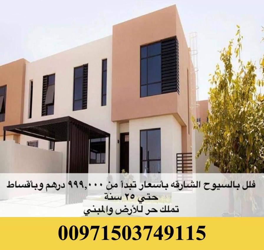 فلل للبيع في منطقة السيوح بالشارقة| مساكن نسمة Photo-32
