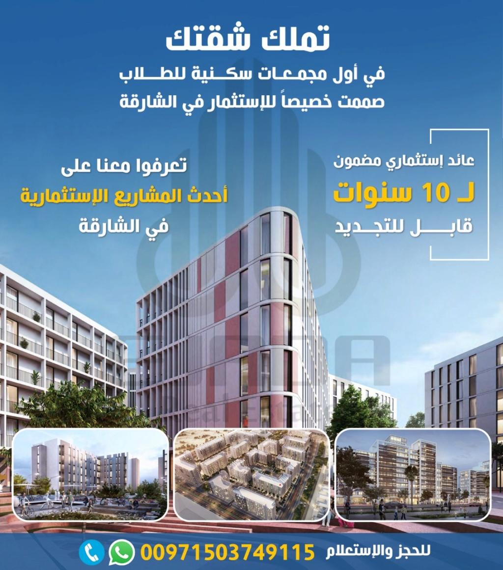 استثمر فى اول مشروع لسكن الطلاب فى الشارقة | مشروع نست Photo-33