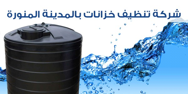 شركة غسيل خزانات وكنب ومكافحة حشرات بالمدينة المنورة 0500967656 Tan10