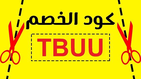 هل فى شخص جرب كوبونات الخصم Tbuu12