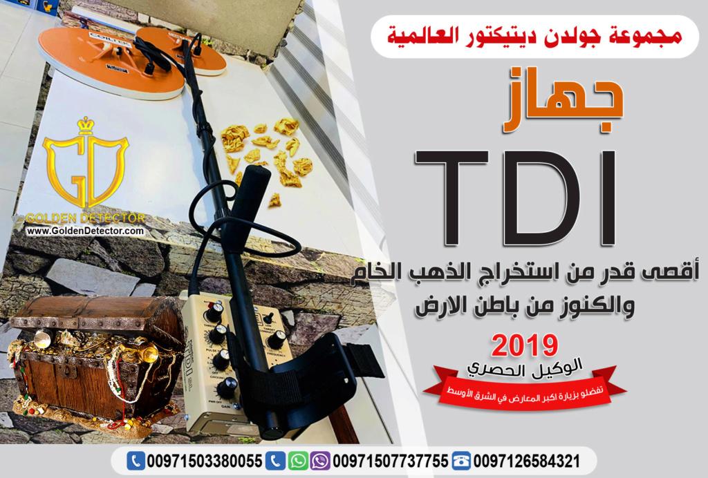افضل جهاز كشف الذهب 2019 جهاز TDI  Tdi-110