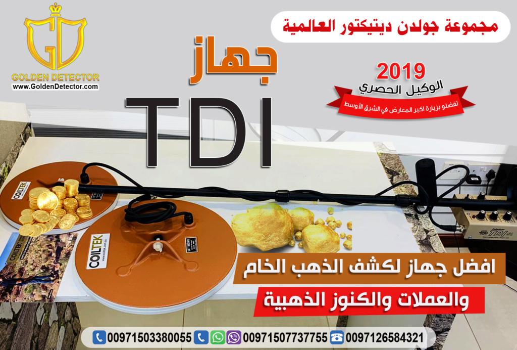 افضل جهاز كشف الذهب 2019 جهاز TDI  Tdi-210