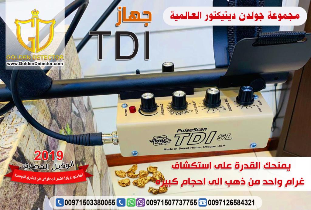 افضل جهاز كشف الذهب 2019 جهاز TDI  Tdi-410