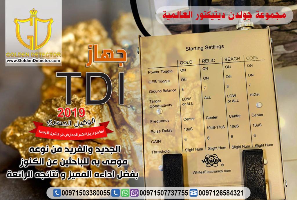 افضل جهاز كشف الذهب 2019 جهاز TDI  Tdi-510