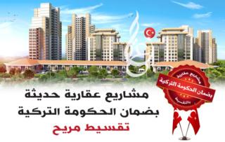 مشاريع عقارية حديثة بضمان الحكومة التركية Turk-t10