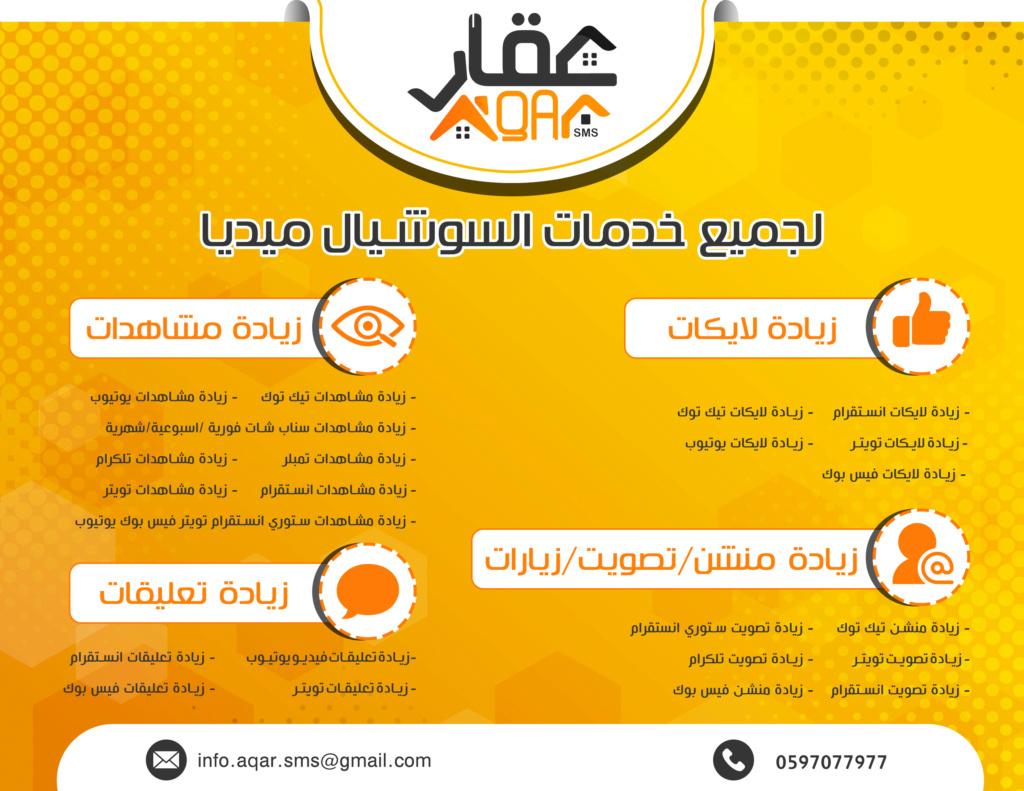 الموقع العربي الأول والأفضل لبيع خدمات السوشيال ميديا Untitl12