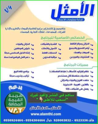 افضل شركات برامج محاسبية فى السعودية Whatsa17