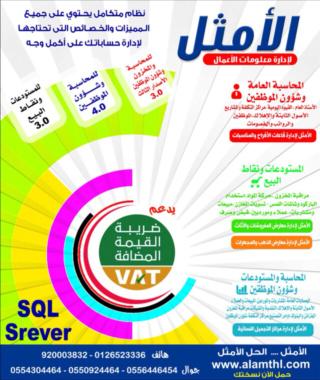 افضل شركات برامج محاسبية فى السعودية Whatsa18