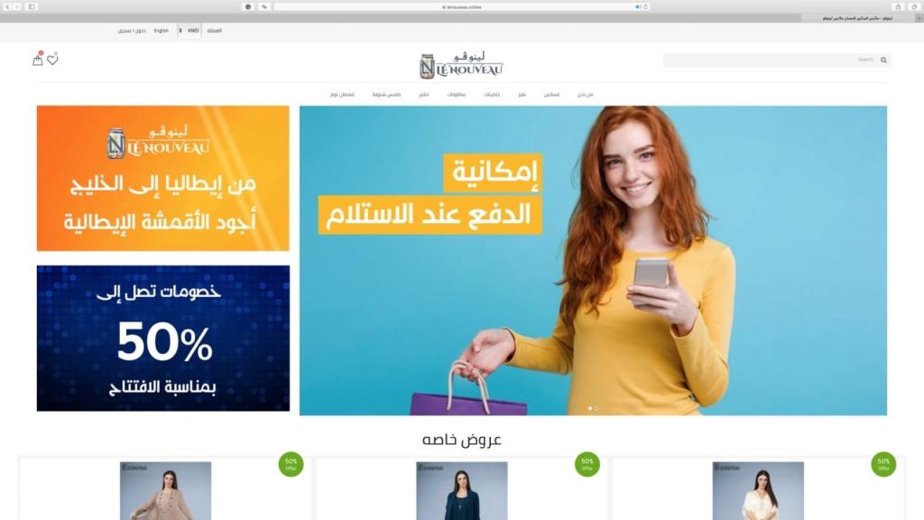 متجر لينوفو للملابس النسائية الآن بمنطقة الخليج العربي Whatsa31
