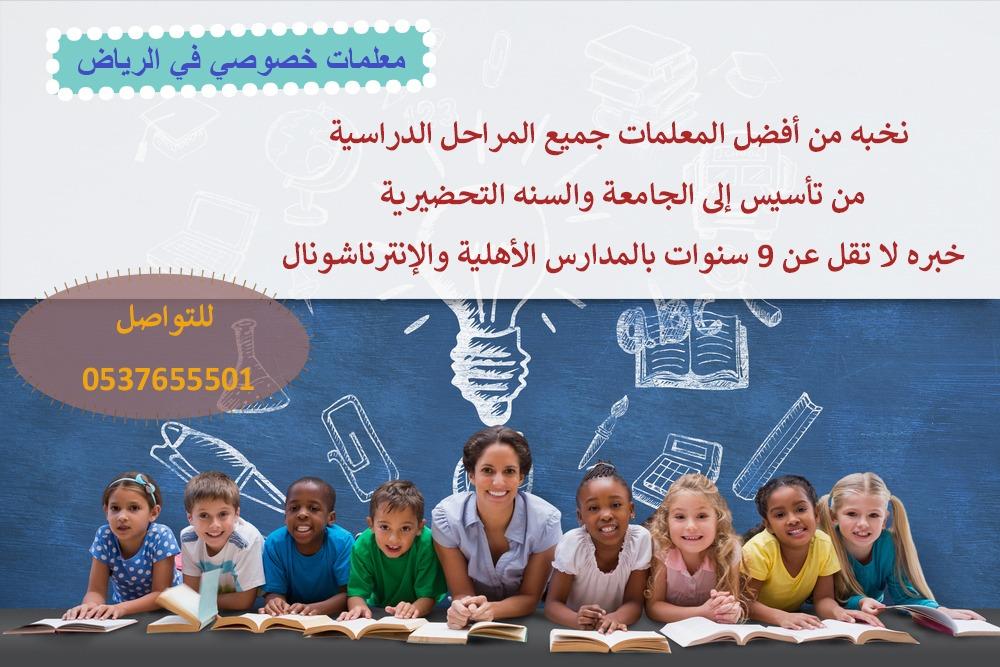 أفضل المعلمات للتدريس خصوصي بالرياض 0537655501 Whatsa69