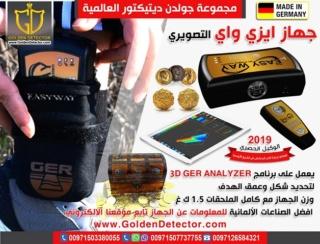 افضل جهاز كشف الذهب فى مصر Y_aa_a14