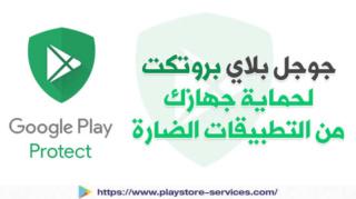 تنزيل تحديث متجر جوجل بلاي ستور 2020 Apk اخر اصدار Google Play للموبايل Yiya_o10