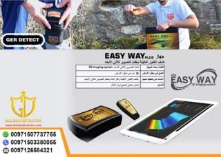 افضل جهاز كشف الذهب فى مصر Yo_aa_12