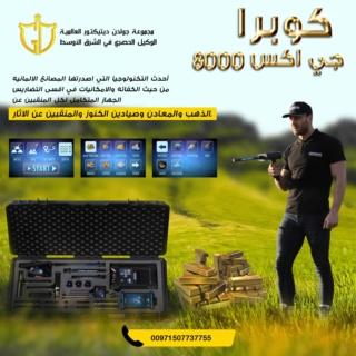 جهاز كشف الذهب فى الامارات 2020 | جهاز كوبرا جي اكس 8000 Yo_aa_13