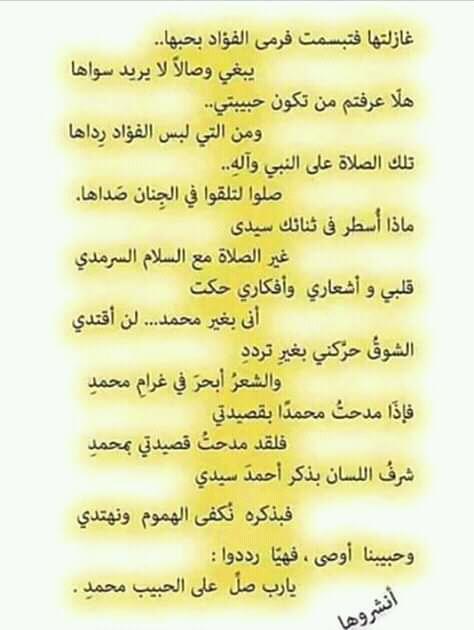 لا تنسوا الصلاة على رسول الله - صفحة 4 Img-2011