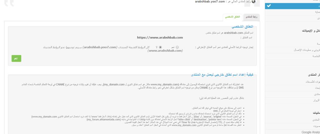 مشكلة في امان الموقع Untitl12