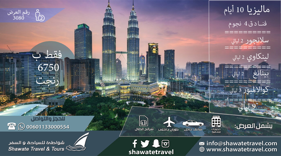 بكجات اقتصادية 4 نجوم ماليزيا J11