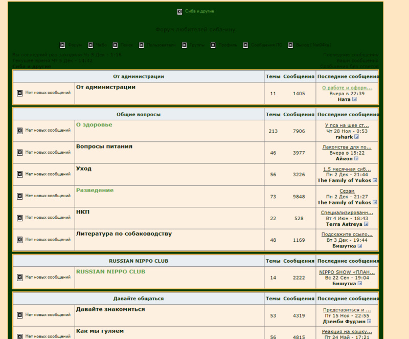 О работе и оформлении форума - Страница 28 Screen10