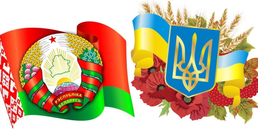 Forum Femmes d'Ukraine et de Biélorussie