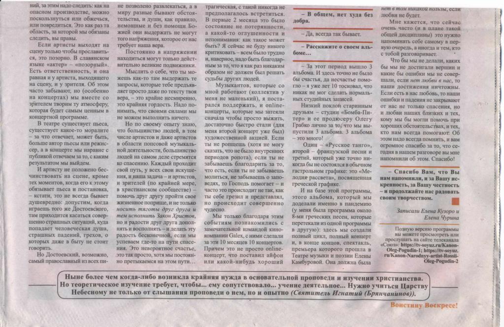 """13 и 20 марта 2021 г  Олег Погудин в программе """"Канон"""", ТК """"Союз"""" Eaaa_410"""