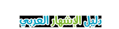 دليل الاشهار العربي  _10