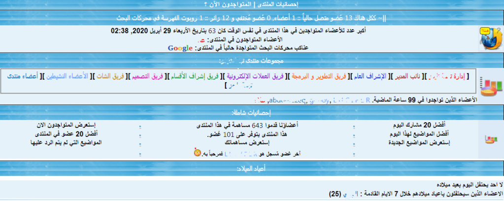 تغيير شكل إحصائيات المنتدى بطريقة مذهلة ( حصريا على منتدى دليل الإشهار العربي ) Aa_111