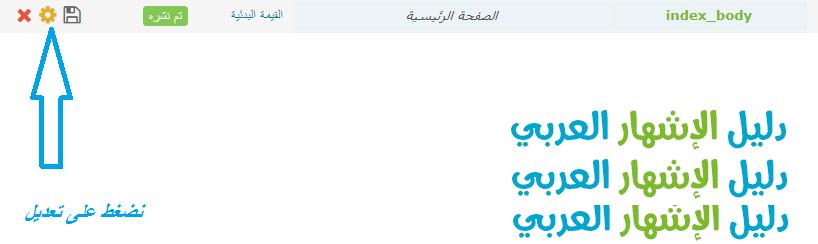 تغيير شكل إحصائيات المنتدى بطريقة مذهلة ( حصريا على منتدى دليل الإشهار العربي ) Aa_210